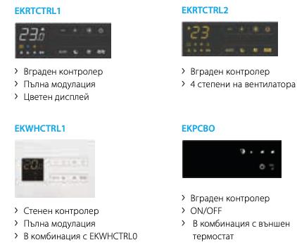Контролери за термопомпен конвектор