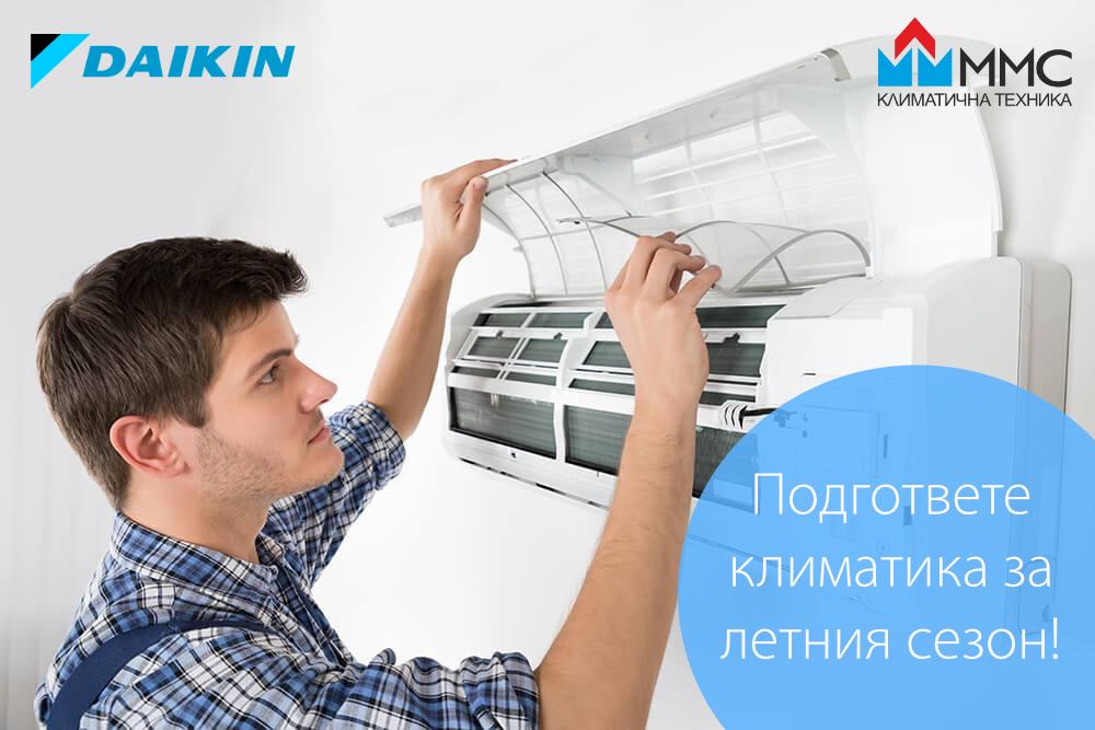 Профилактика на климатика вкъщи.