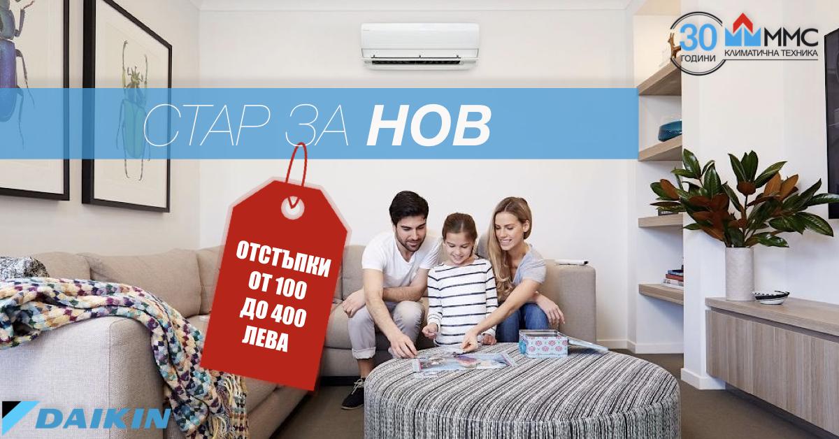 """Кампания """"Стар за нов климатик"""""""