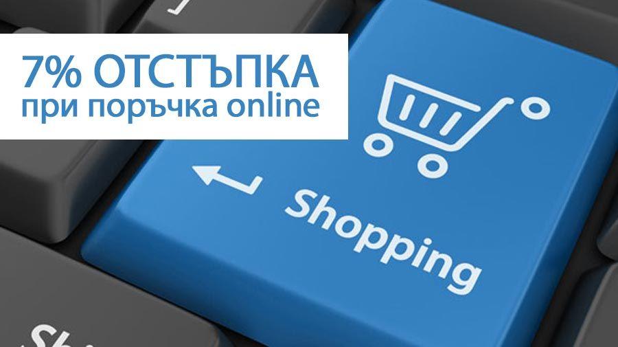 7% отстъпка с online магазин ММС